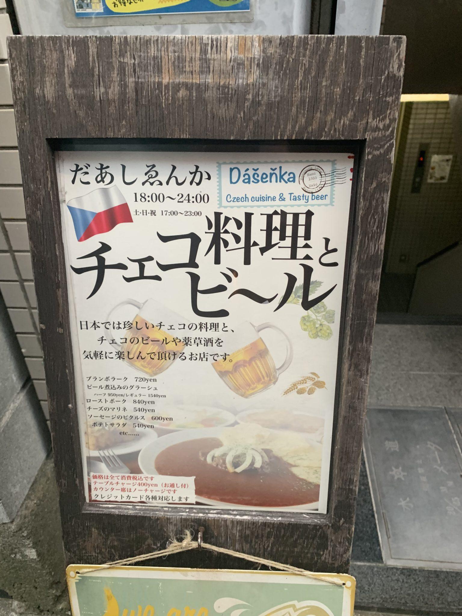 Česká hospoda Dášeňka v Tokiu